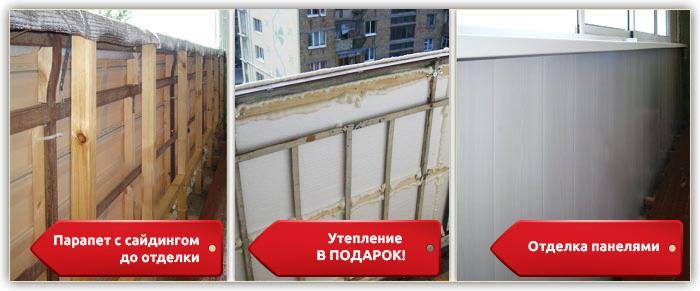 Утепление парапета балкона изнутри своими руками 95